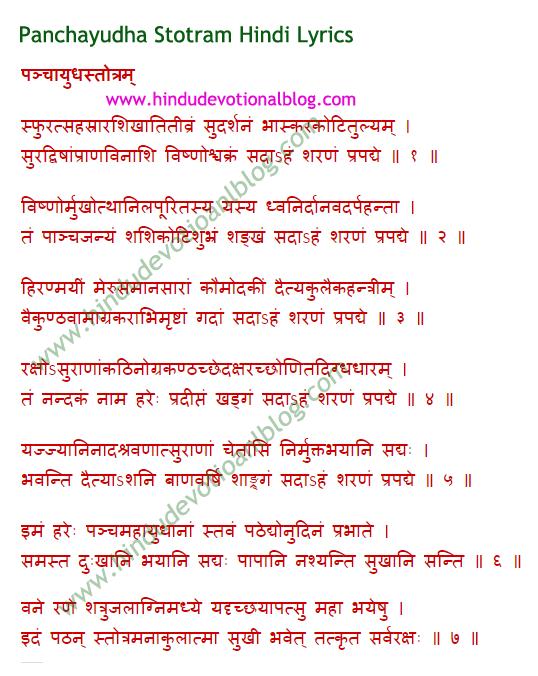 Panchayudha Stotram Hindi Lyrics