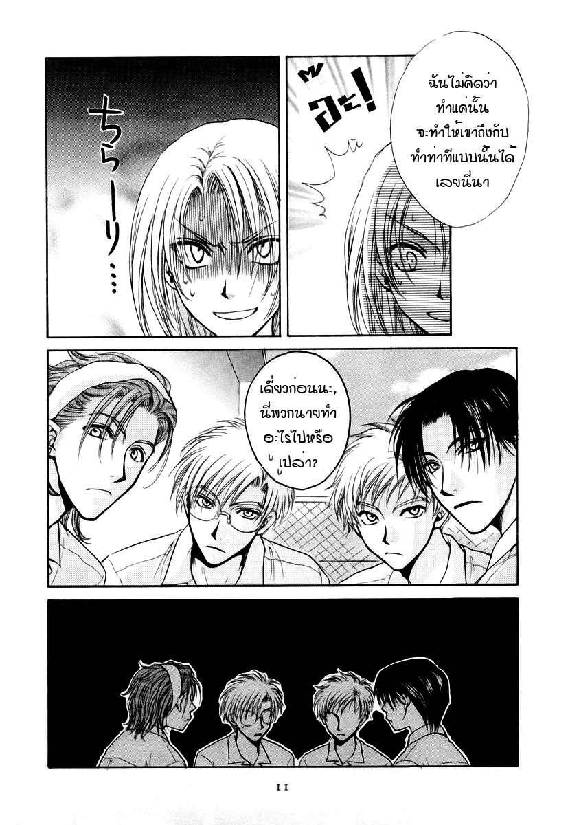 อ่านการ์ตูน Kakumei no Hi 4 ภาพที่ 16