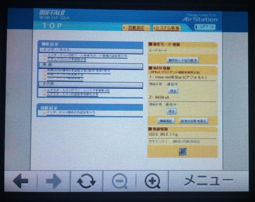 3DSのブラウザでルータ設定画面を表示