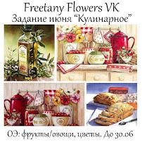 """Задание в ВК """"Кулинарное"""" до 30.06"""
