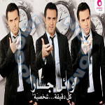 Wael Jassar: Kol Da2ee2a Shakhseya