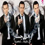 Wael Jassar-Kol Da2ee2a Shakhseya