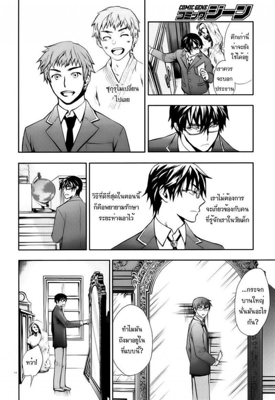 อ่านการ์ตูน Kyokou no Ou 1 ภาพที่ 14