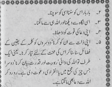 time is money essay in urdu