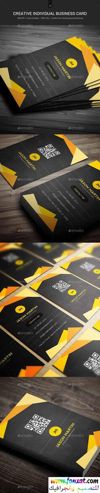 business card تصميم كارت شخصى احترافى psd رقم 19