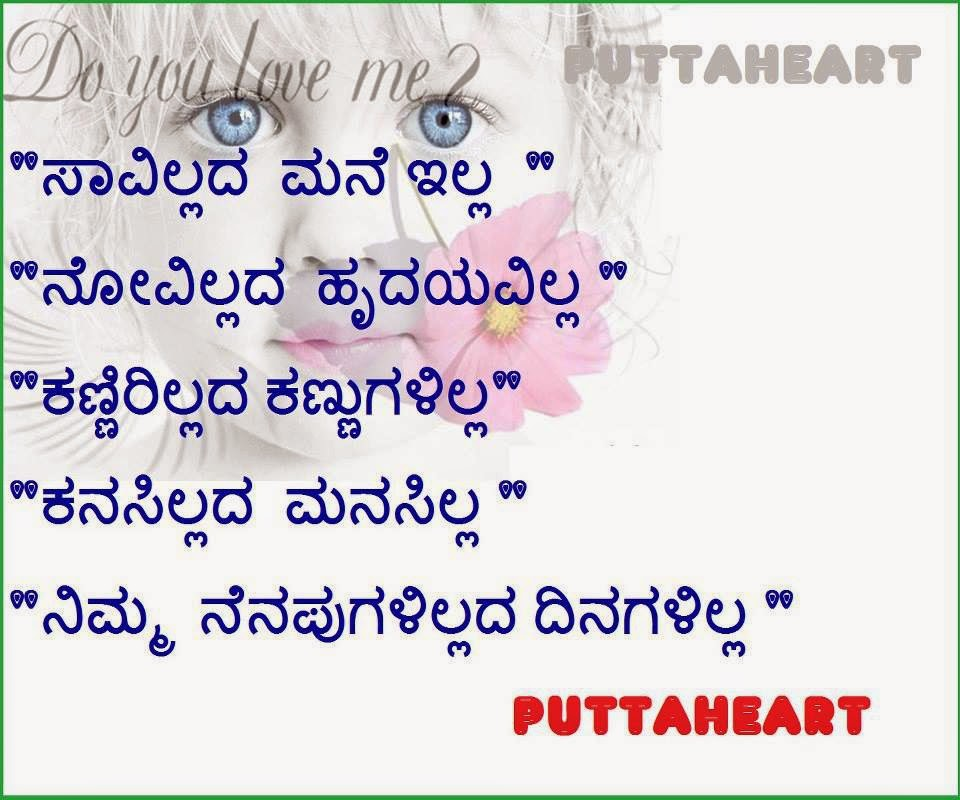 Kannada Love Quotes : Top Kannada Love Quotes Facebook Wall Photos