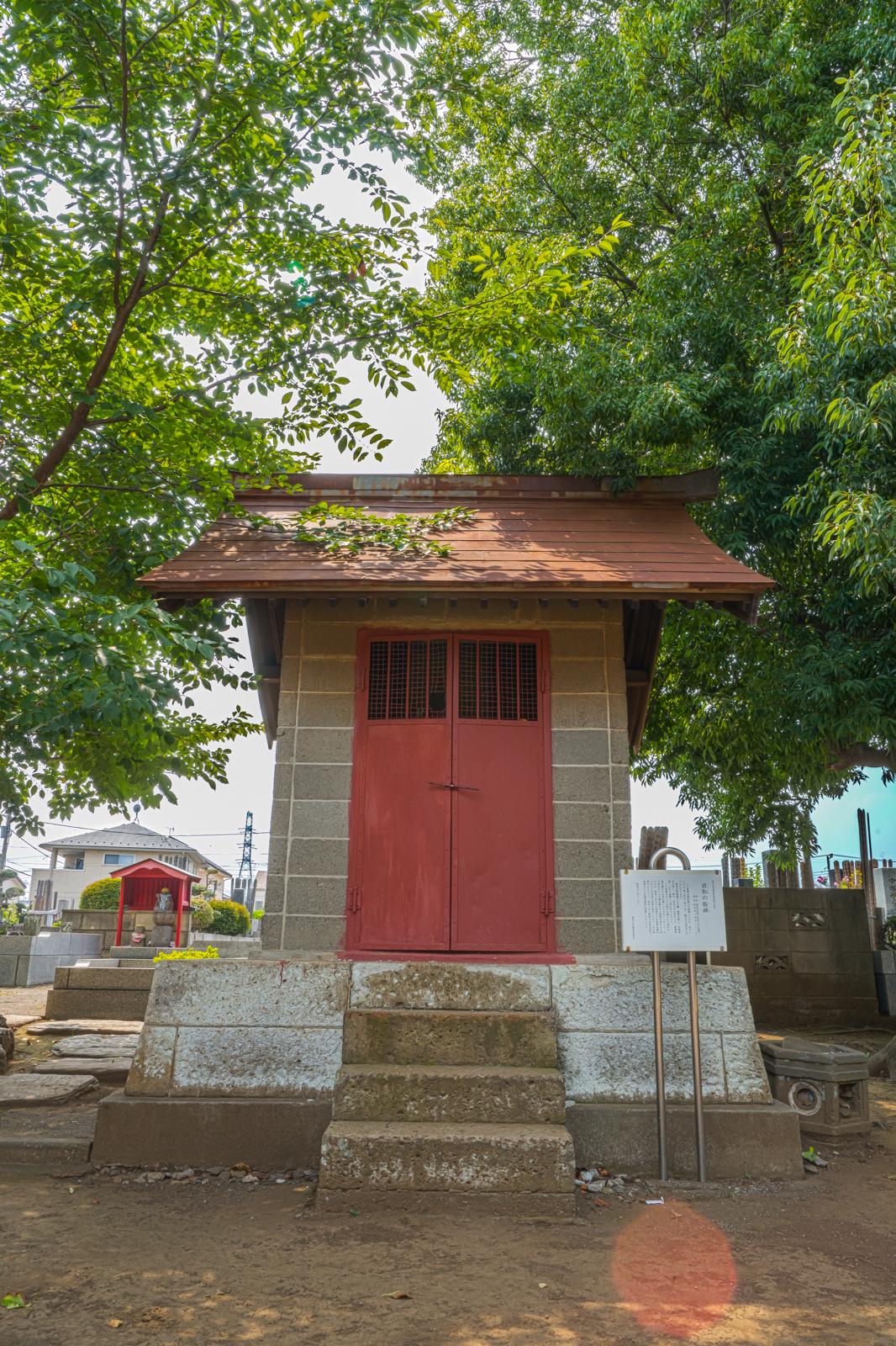 東村山市指定有形民俗文化財の貞和の板碑の写真