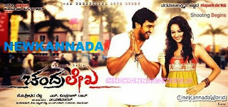 Chandralekha Kannada Movie
