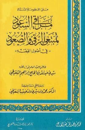 متن منظومة المسماة مراقي السعود لمبتغي الرقي والسعود في أصول الفقه - عبد الله الشنقيطي pdf