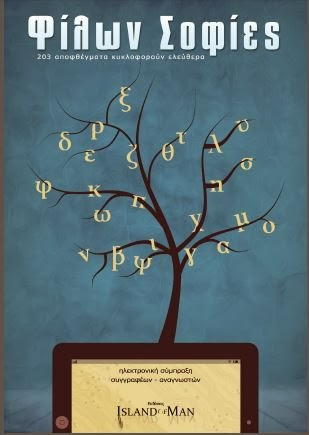 ΦΙΛΩΝ ΣΟΦΙΕΣ: 203 ΑΠΟΦΘΕΓΜΑΤΑ ΚΥΚΛΟΦΟΡΟΥΝ ΕΛΕΥΘΕΡΑ [e-book]