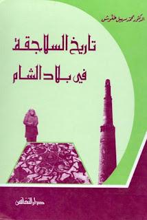 تاريخ السلاجقة في بلاد الشام - محمد سهيل طقوش