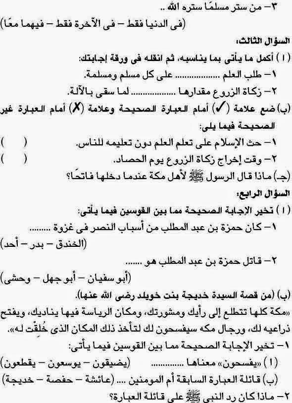 امتحان الدين محافظةالإسماعيلية للسادس الإبتدائى نصف العام RLA06-19-P2.jpg