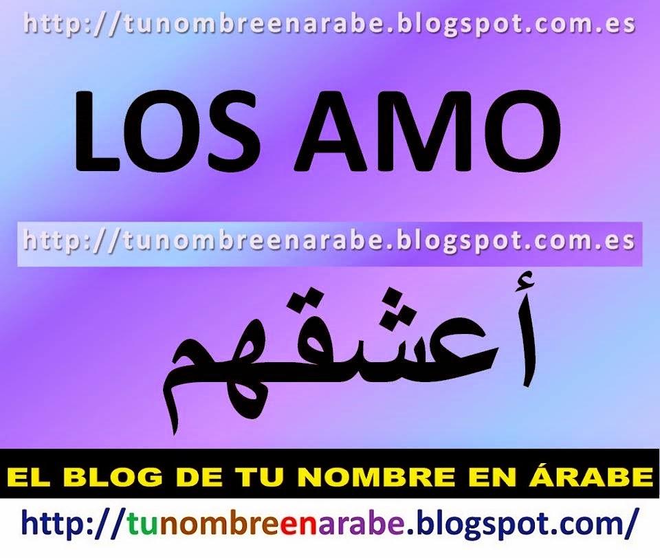 Los amo en letras arabes