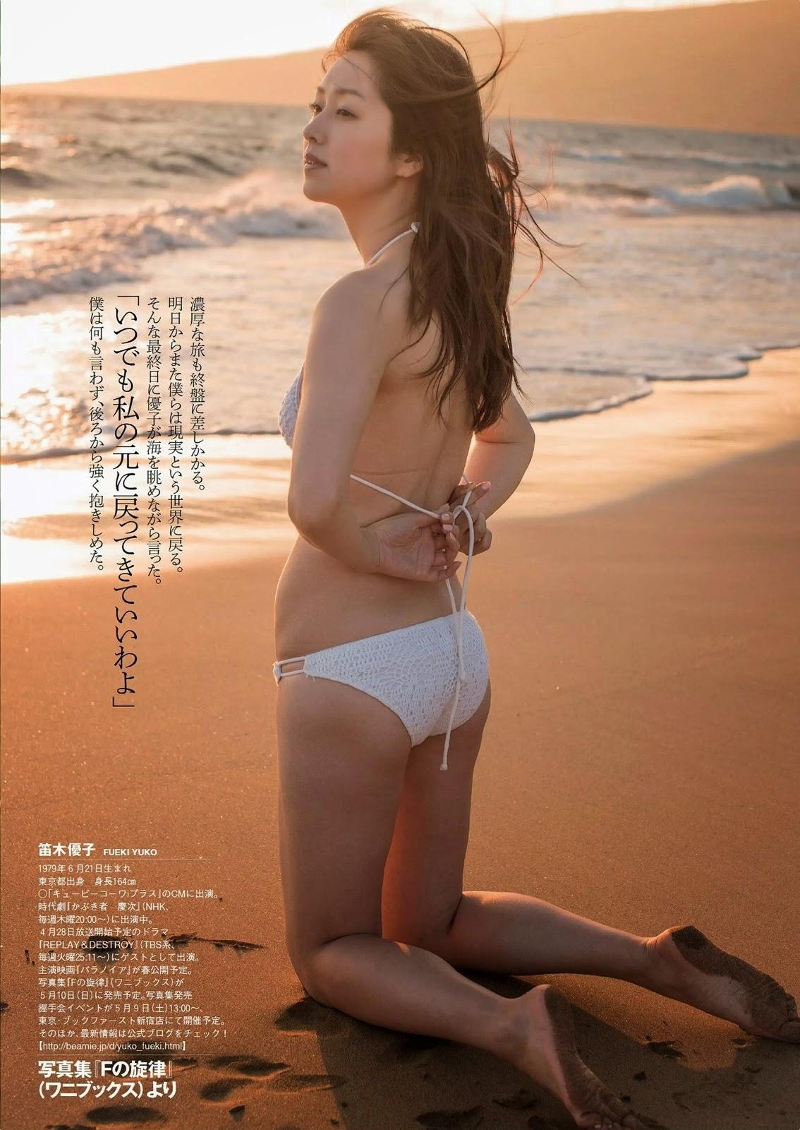 Fueki Yuko 笛木優子 유민 Weekly Playboy 週刊プレイボーイ April 2015 Pictures 6