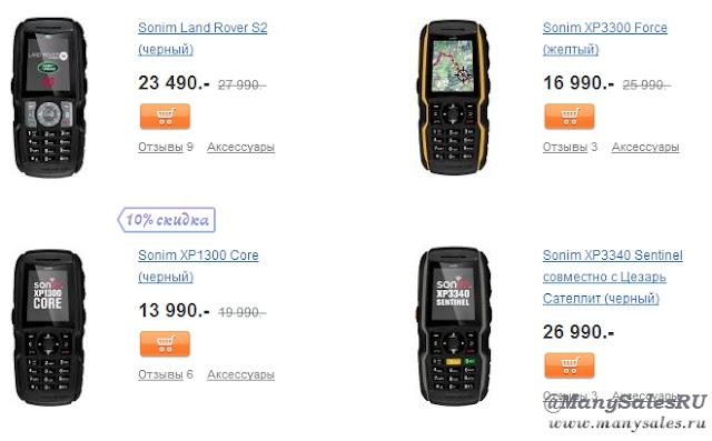 Защищённые телефоны и рации 2 в 1 - Sonim