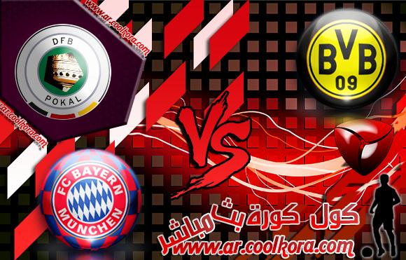 مشاهدة مباراة بايرن ميونخ وبروسيا دورتموند بث مباشر 17-5-2014 نهائي كأس ألمانيا Bayern Munich vs Borussia Dortmund