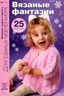 Вязание модно и просто № 1 2012 Для самых маленьких