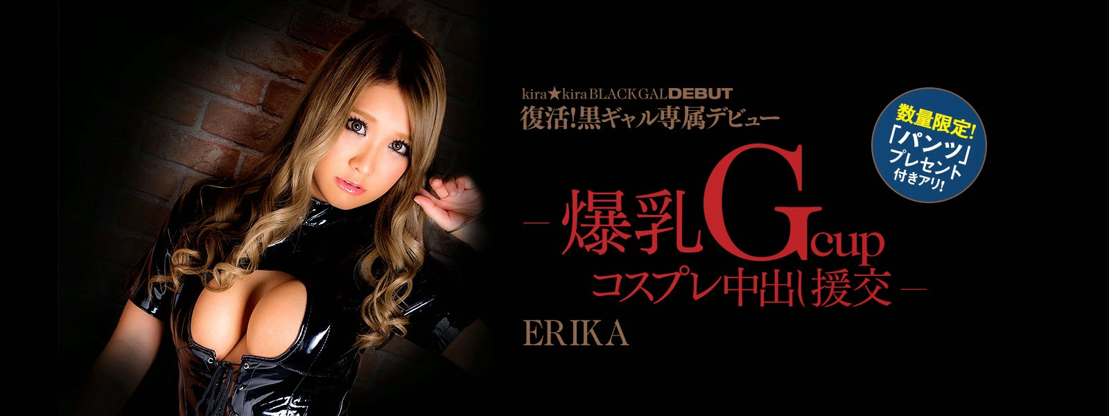 睽違三年再回來援交的ERIKA
