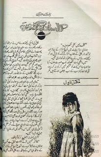 Ik albeli pagdandi hai by Rahat Jabeen Online Reading