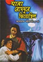 Bengali Movie Jara Roddure Bhijechilo 2014 Bengali Flim Review