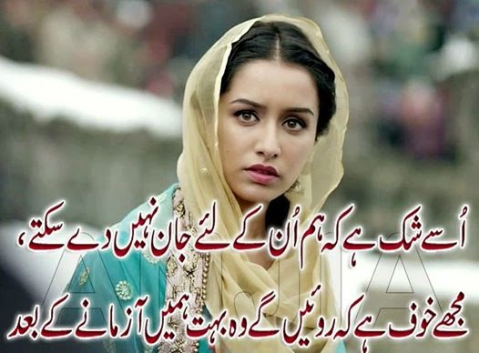 2 Lines Urdu Poetry Wallpapers Two Line Urdu Leatest Photo