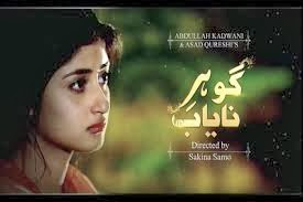 Gohar e Nayab Episode 15, dramastubepk.blogspot.com, 4th October 2013 By Aplus Tv