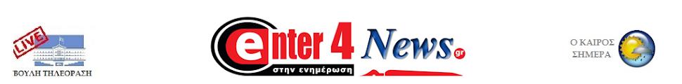 enter4news.gr