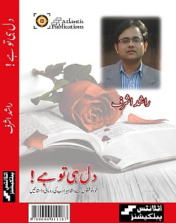 dil-hi-to-hai book by Rashid Ashraf