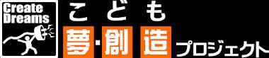 大阪のこどもの将来の夢や希望を育み個性や創造性を高めるプロジェクト