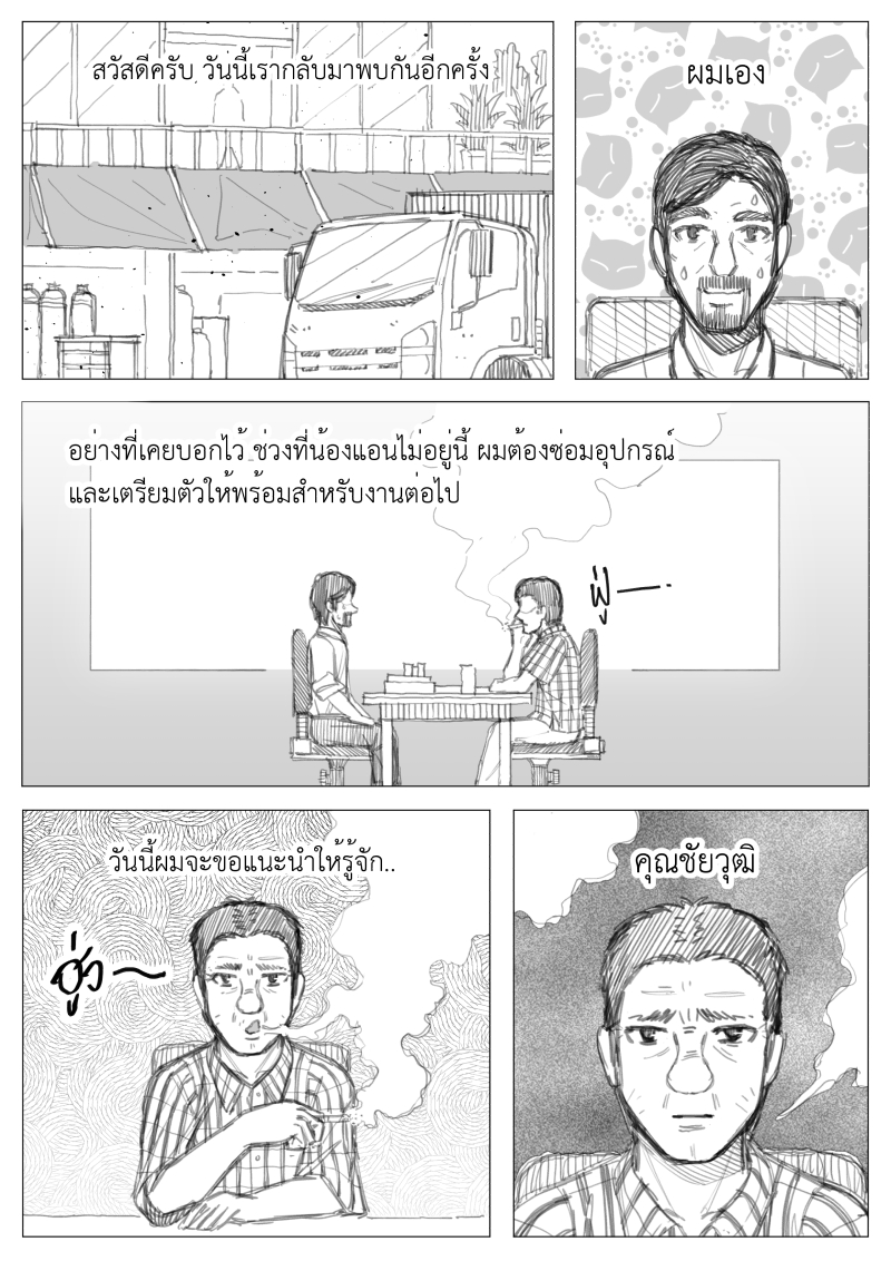 Isekai Transporter-ตอนที่ 4