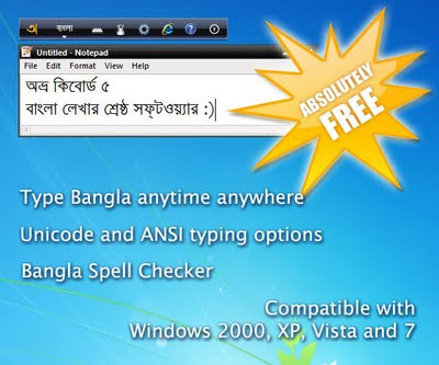 Download Write Bangla  with Avro Keyboard 5.1.1