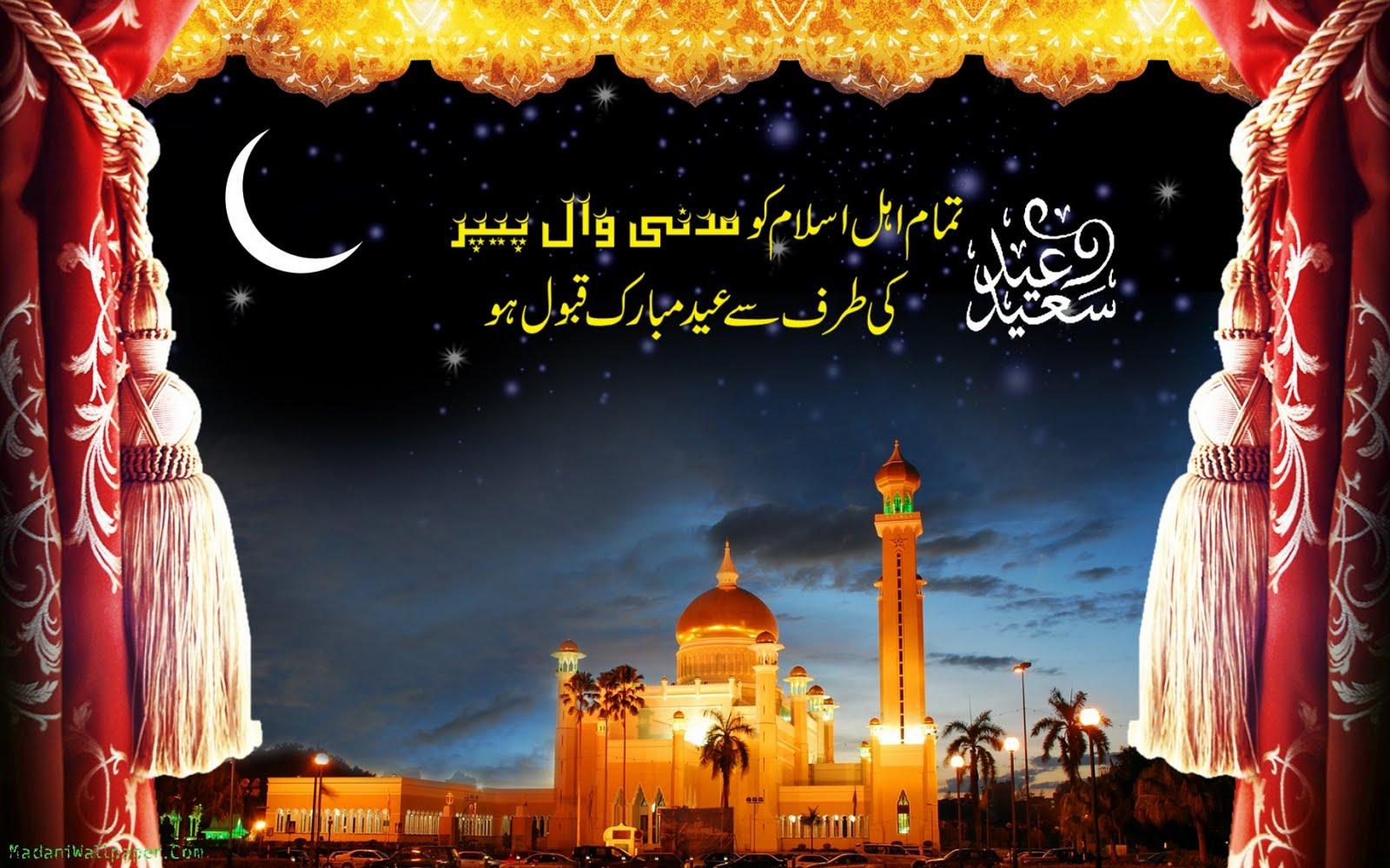 http://1.bp.blogspot.com/-XHh2JK_Ryk4/Tl0NpoyoJBI/AAAAAAAAHGk/Kx6Hdkaw4ZU/s1600/madani_eid_mubarak_wallpaper-1680x1050.jpg
