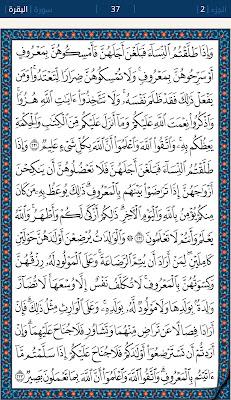صفحات القرآن 37