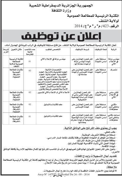 مسابقات توظيف في المكتبة الرئيسية للمطالعة العمومية لولاية الشلف