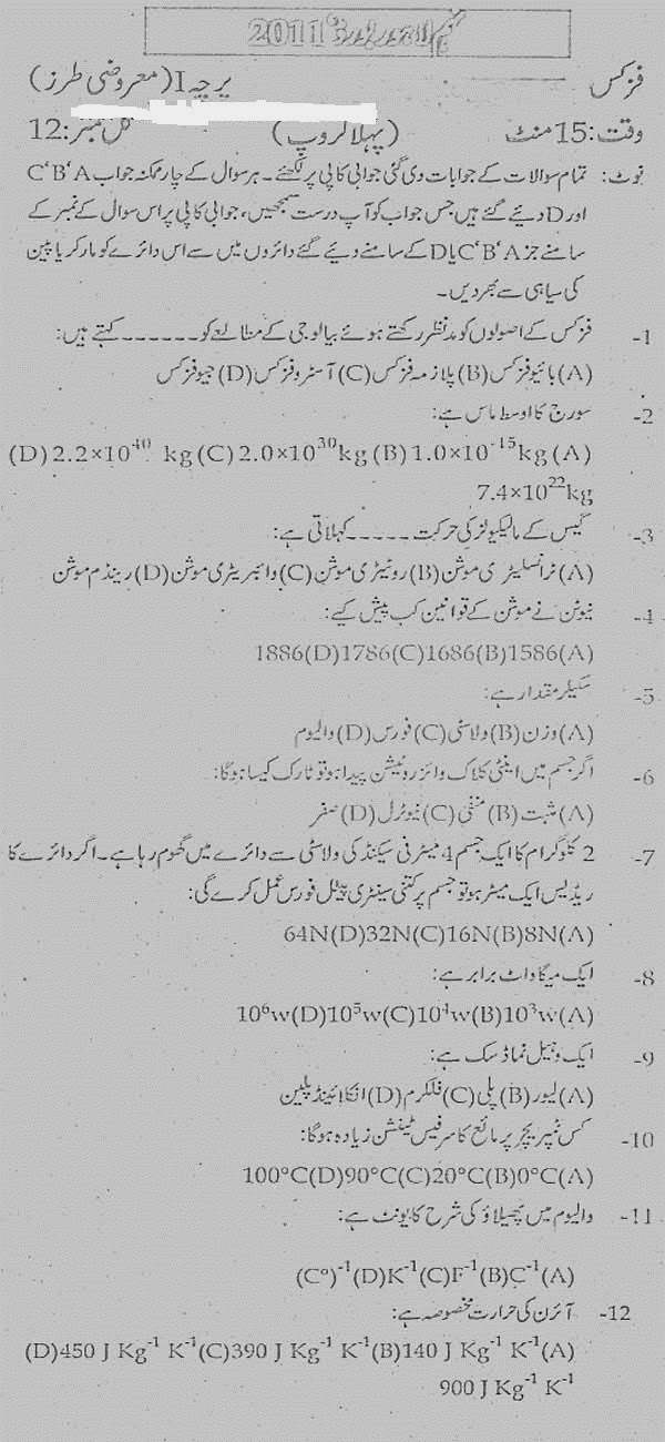 Physics Guess Paper 9th Class 2014