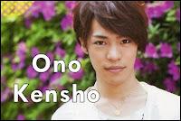 Ono Kensho Blog