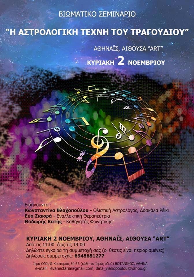 Σεμινάριο ''Η Αστρολογική Τέχνη του Τραγουδιού'', Αθηναίς, Βοτανικός, 2 Νοεμβρίου, 2014