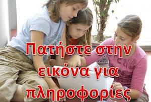 Μάθε Μακεδόνικα online!!!
