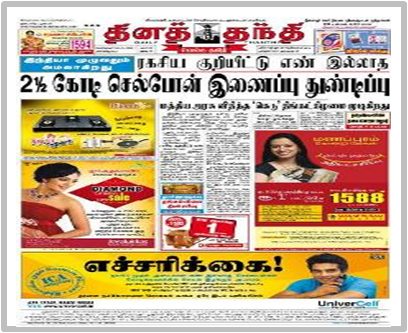 Dailythanthi newspaper