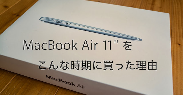 "MacBook Air 11"" Mid 2013 Box"