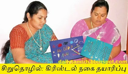 suya thozhil - Crystal jewel making home business for women
