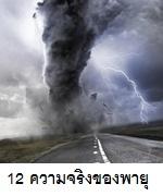 12 เรื่องน่ารู้เกี่ยวกับพายุ
