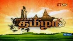 Vanakkam Thamizha 26th January 2015 Vijay Tv Republic Day Special 26-01-2015 Full Program Shows Vijay Tv Youtube Dailymotion HD Watch Online Free Download