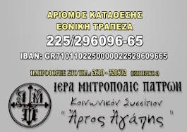 ΚΟΙΝΩΝΙΚΟ ΣΥΣΣΙΤΙΟ ΙΕΡΑΣ ΜΗΤΡΟΠΟΛΕΩΣ ΠΑΤΡΩΝ
