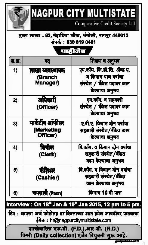 Recruitment in Nagpur City Multistate,Jan-2015