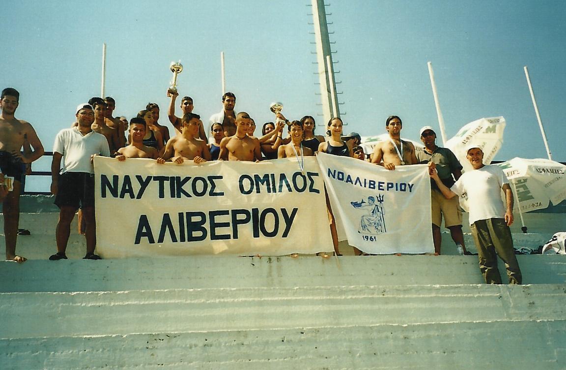 Πρωταθλητής Συλλόγων θάλασσας-Ιτέα 2000