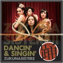 ズクナシ-DANCIN & SINGIN-