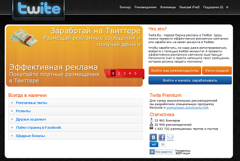 Твайт.ру — Реклама в Twitter и Facebook. Монетизация твиттера