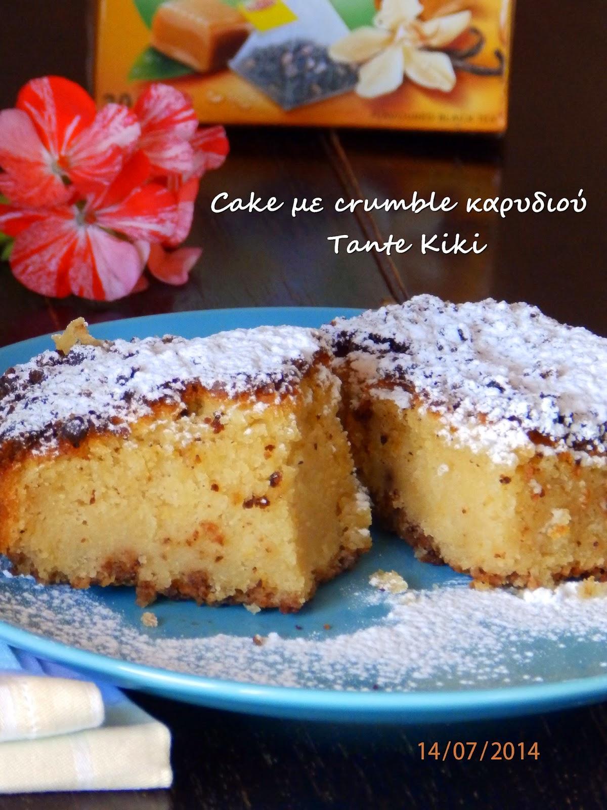 όπου υπάρχει crumble... υπάρχει και ένα crumble cake;;;;