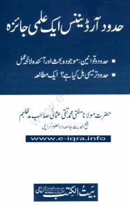 Hudood Ordinance Urdu book